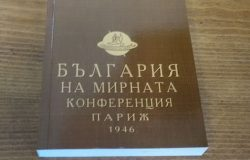 70 ГОДИНИ ОТ ПАРИЖКАТА МИРНА КОНФЕРЕНЦИЯ ПРЕЗ 1946