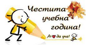 15 септември – празник в българското училище